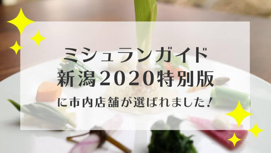 ミシュランガイド新潟2020 特別版十日町市掲載店