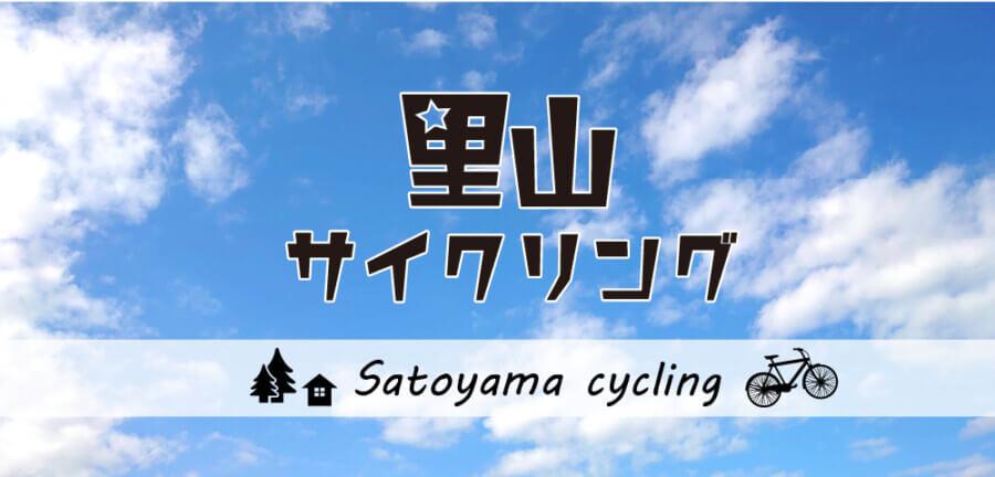 レンタサイクルで行く「里山サイクリング」