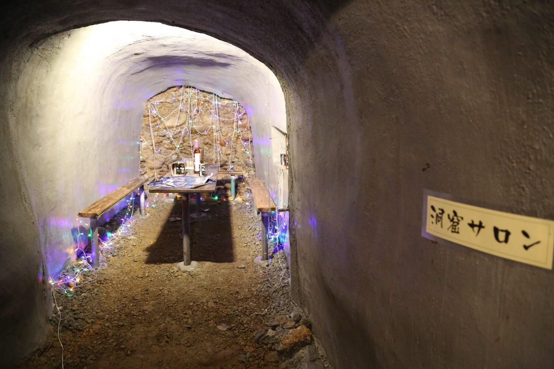 芋穴の洞窟サロン