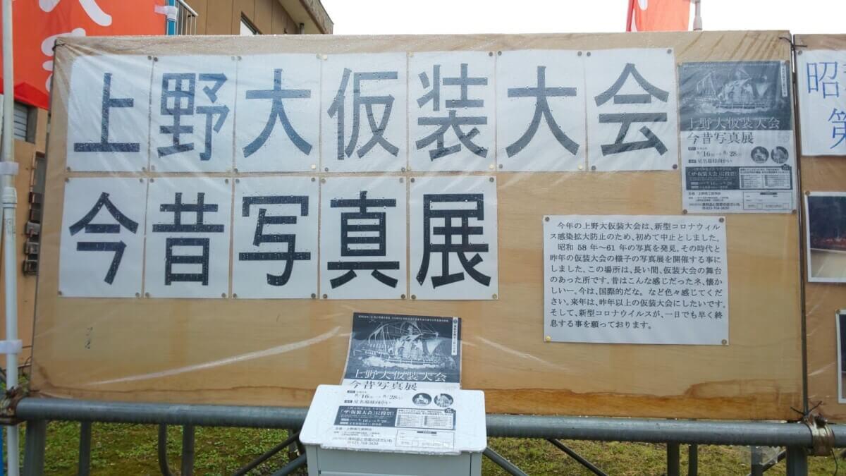 上野大仮装大会今昔写真展